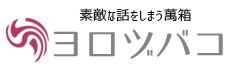 ヨロヅバコ